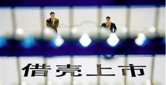 天山铝业再借壳上市:负债累累的铝业帝国 能否成为邵阳首富?