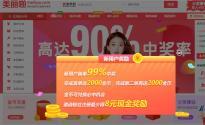 """刷单炒信  网站""""美丽啪""""被判不正当竞争  赔淘宝200万"""