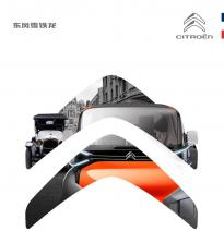 东风雪铁龙连续三年销量下滑  经销商接连退网