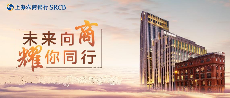 上海农商行上市步伐提速  股权结构成困扰