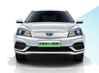 吉利帝豪EV500上市:定位纯电动紧凑型轿车 长续航版能跑500km