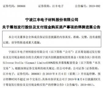 江丰电子正筹划发行股份及现金购买资产 并募集配套资金