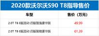 新款沃尔沃S90 T8插电混动车型售49.99万起 综合最大功率408马力