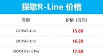 大众探歌R-Line版售15.88万起 百公里油耗5.9L