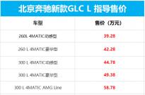 新款奔驰GLC L售39.28万起 配有AMG运动套件