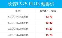 长安CS75 Plus将上市 将搭载1.5T和蓝鲸2.0T四缸涡轮增压发动机