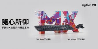 罗技正式发布全新MX Master 3无线鼠标以及MX Keys无线键盘