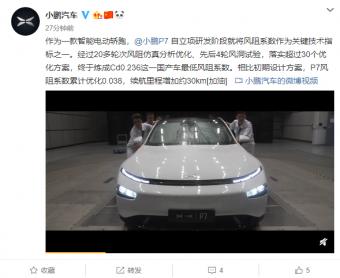 小鹏P7达成国产车最低风阻系数 续航里程增加约30公里