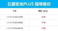 五菱宏光PLUS正式上市 售价区间为6.58-7.98万元