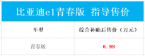 比亚迪e1青春版上市 搭载10.1英寸8核自适应旋转中控屏