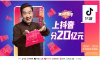 抖音春节惊喜不断,果粒叔的反差萌和20亿元红包一起来了!
