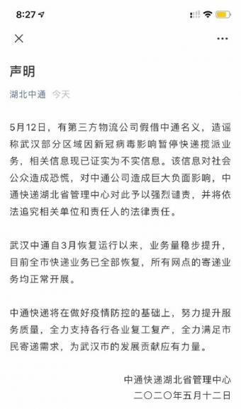 中通否认暂停武汉部分地区揽件:系第三方物流造谣 已证实为不实信息