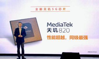 联发科天玑820处理器正式发布 Redmi 10X发布时间为5月26日