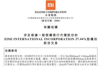 小米1亿美元收购紫米27.44%股份 其中2578万美元以现金支付
