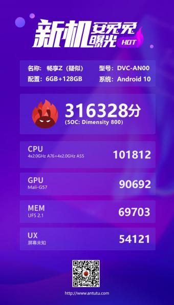 华为畅享Z现身安兔兔后台:天玑800加持 CPU成绩101812
