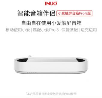 小爱触屏音箱 Pro 8 专属底座上架 售价599元