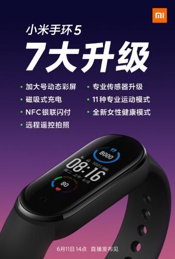 小米手环5七大升级公布:加大号动态彩屏 磁吸式充电
