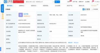 腾讯云计算公司成立武汉全资子公司 注册资本3000万元