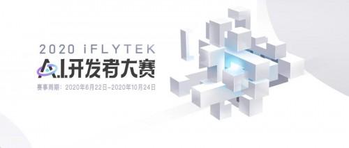 2020科大讯飞 A.I.开发者大赛正式启动