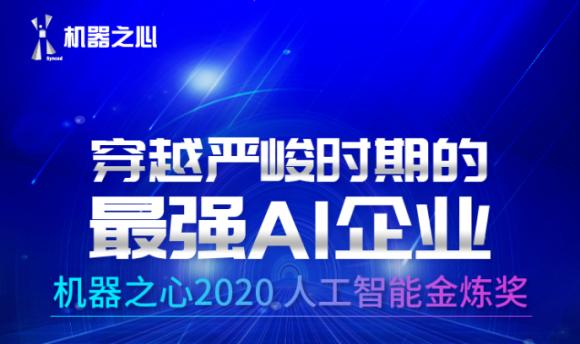 """2020AI""""金炼奖""""重磅发布,影谱科技获""""最强AI企业""""奖"""