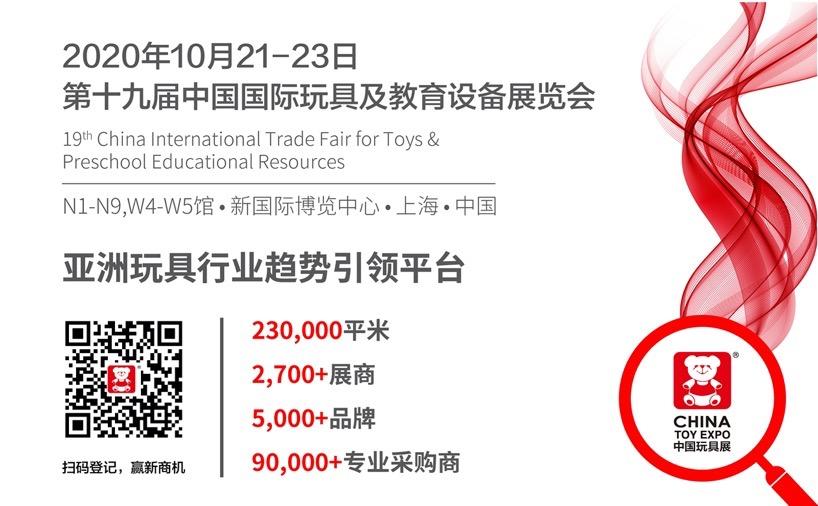 后疫情期玩具行业呈现新趋势,CTE中国玩具展助力把握新商机