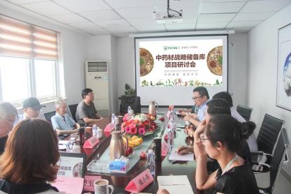 大势所趋,专家汇聚,上海同济生物布局中药材战略储备库
