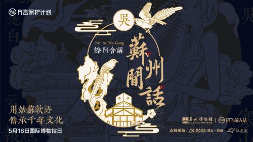 科大讯飞输入法传承传统文化,助力方言发展!