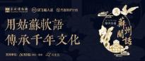 """联手苏州博物馆 讯飞输入法用文物留住""""姑苏软语"""""""