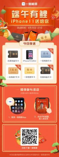 """一刻相册""""端午有鲤""""iPhone11、百度网盘年卡豪横大奖免费抽"""