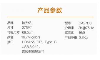 """京东方推出""""拾光纪""""显示器:27 英寸 2K 分辨率 1399 元"""