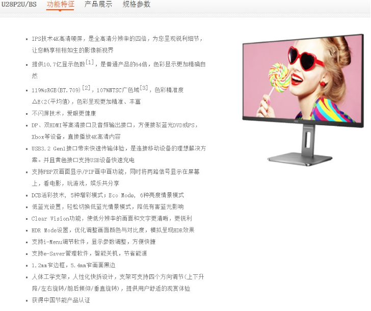 冠捷发布 U28P2U 显示器:28 英寸 + 4K+10.7 亿色 面向高端设计用户