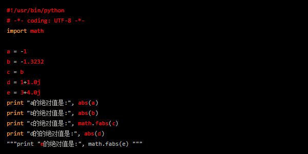 云计算开发学习笔记:Python abs() 与 fabs() 两函数区别