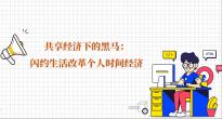 闪约生活·用大数据算法赋能中国个人共享经济产业