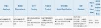 华为新机入网:配备 10W 充电器 定位入门级市场