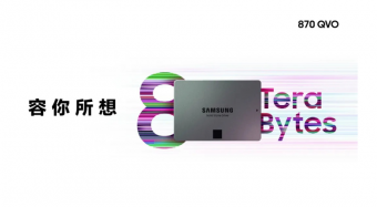 三星 8TB 消费类固态硬盘 870 QVO 正式发布:530 MB/s写入速度