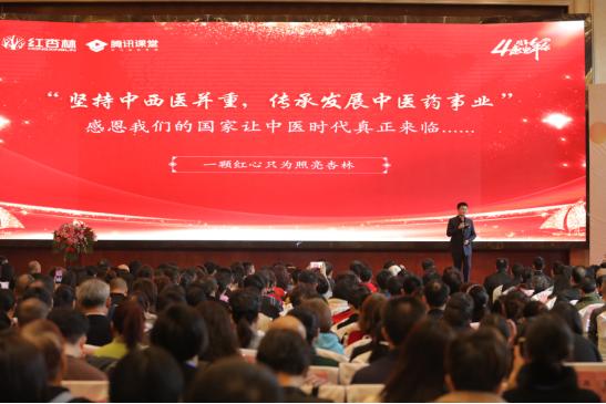红杏林的前世今生:坚定的中医文化传播者