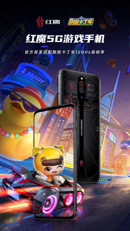 红魔 5G 官宣:首发适配腾讯《跑跑卡丁车官方竞速版》120Hz 高帧率