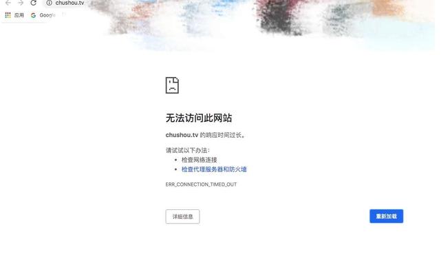 触手直播疑似已停服 App 及官网均无法正常打开