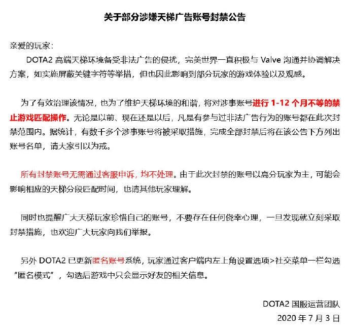 """《DOTA2》整治天梯""""广告哥"""" 封禁处理 通过客服申诉无效"""