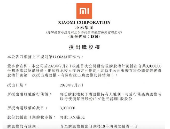小米集团授出300万股购股权 行使价为每股13.60港元