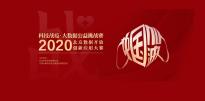 百分点荣获2020北京数据开放创新应用算法大赛亚军