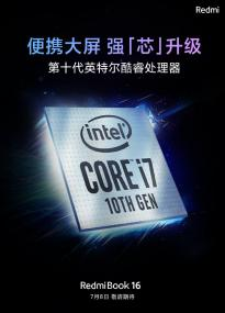 RedmiBook16 英特尔版官宣:英特尔10纳米制程工艺加持 7月8日正式发布