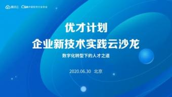 """共话数字化转型下的人才之道,腾讯云""""优才计划""""企业新技术实践云沙龙北京站举行"""