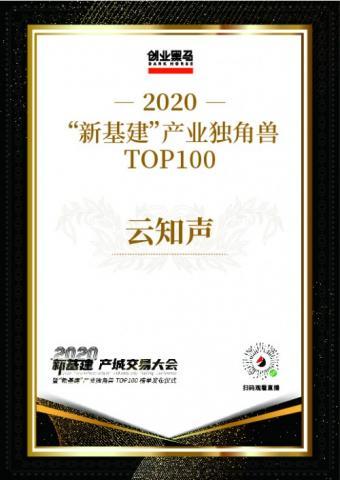 """云知声获评""""新基建产业独角兽TOP100""""、""""AI优秀实践案例TOP30"""""""