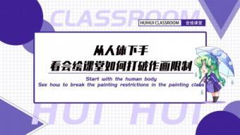 从人体下手,看会绘课堂如何打破作画限制