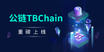 重磅:TokenBetter自主研发公链项目TBChain正式上线