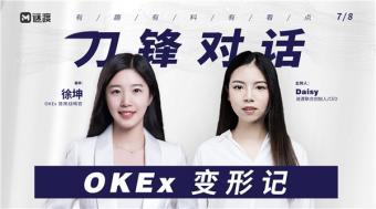 OKEx徐坤:构建核心壁垒,拓展全球市场