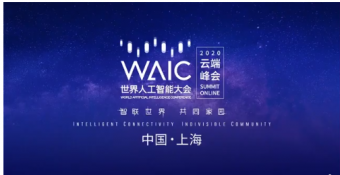 WAIC大会:马化腾调人工智能的重要性 马云称为活下去的创新才是最强的