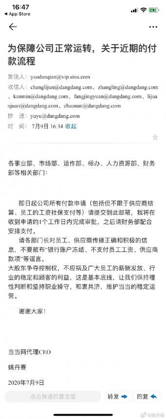 当当代理CEO姚丹骞称今起付款流程本人审批 保障公司正常运营