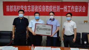 欧科云链集团向首都高校防疫志愿者捐赠物资包
